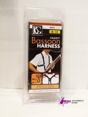【現代樂器】法國BG B10 巴松管 背帶 Bassoon Harness 男士使用款 雙肩 背帶 吊帶 現貨在庫