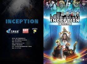 送牌套 Inception Galaxy 盜夢都市 銀河 1+2 精裝合集 繁中版  正版全新盒裝