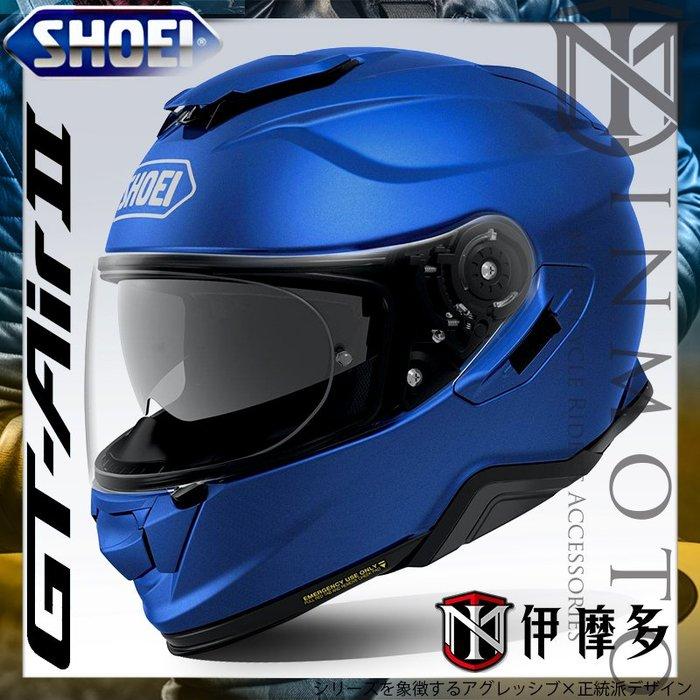 伊摩多※公司貨 日本SHOEI GT-AIR II 2全罩安全帽 加長內墨片 通風透氣 。素色金屬藍