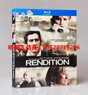 藍光光碟/BD 反恐疑云Rendition(2007)戰爭電影1080P高清收藏 繁體中字 全新盒裝