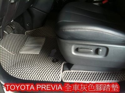 TOYOTA PREVIA T4 T5 專用 全車腳踏墊 防水腳墊 腳墊 米色灰色黑色可訂