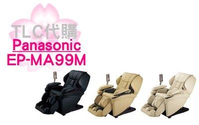 【TLC 代購】Panasonic 國際牌 最新款按摩椅 EP-MA99M 溫感按摩椅 ❀新品 ❀預定 ❀