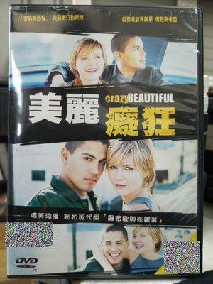 挖寶二手片-L01-009-正版DVD-電影【美麗癡狂】-克絲汀鄧斯特 宛如現代版羅密歐與茱麗葉