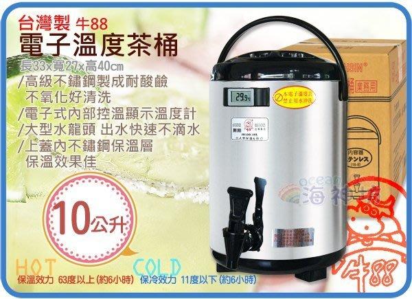 海神坊=台灣製 牛88 電子溫度茶桶 營業用冷熱保溫桶 保冰桶 飲料桶 #304內膽 隱藏式腳架10L 6入7400免運