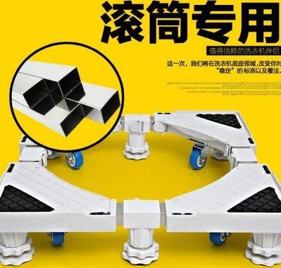 滾筒洗衣機底座托架全自動不鏽鋼加高托架行動輪wy