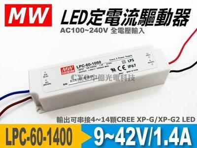 中億☆明緯MW AC【LPC-60-1400(1.4A輸出)】防水型定電流驅動器、CREE XTE/XBD/XPG等使用