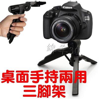 桌面手持兩用三腳架 手持穩定器自拍架 數位相機 DV RX100 G7X Mark II GR GF10 LX10