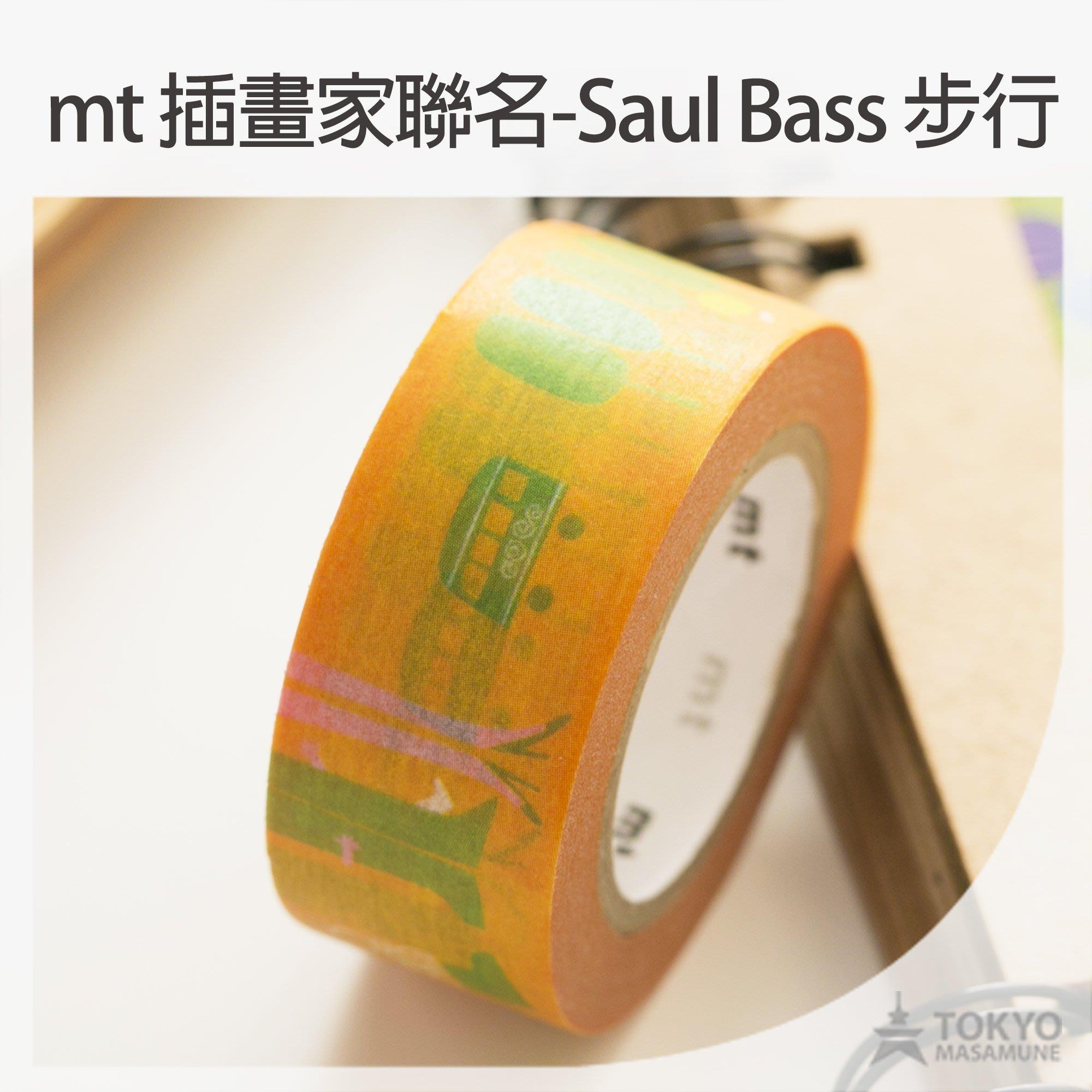 【東京正宗】日本 mt masking tape 紙膠帶 mt x 插畫家 Saul Bass 聯名系列 步行