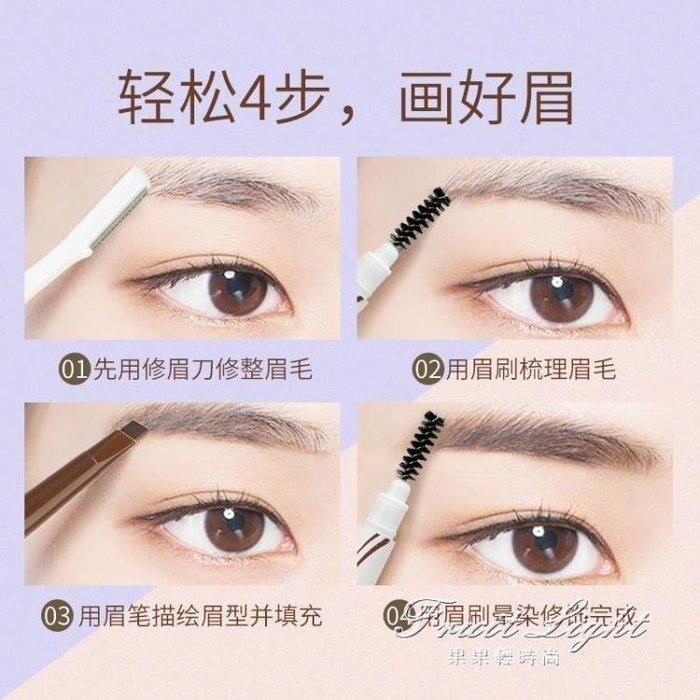 眉筆防水防汗不易脫色持久一字眉初學者眉刷雙頭送修眉刀