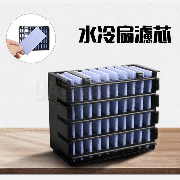 濾心 濾芯 水冷扇 空調風扇 水冷空調扇 移動式冷氣機(80-3555)