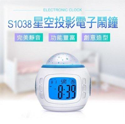 【東京數位】 全新 S1038星空投影電子鬧鐘 貪睡模式/靜音/萬年曆/溫度顯示/藍色背光/音樂電子鐘