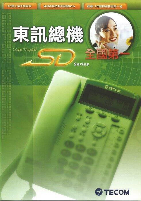 數位通訊~東訊 SD-616A + SD-7706EX 11台+308擴充卡 TECOM 電話 總機 自動總機