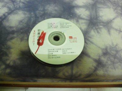 紫色小館-55-8-------鄧麗君精選 國語金曲7
