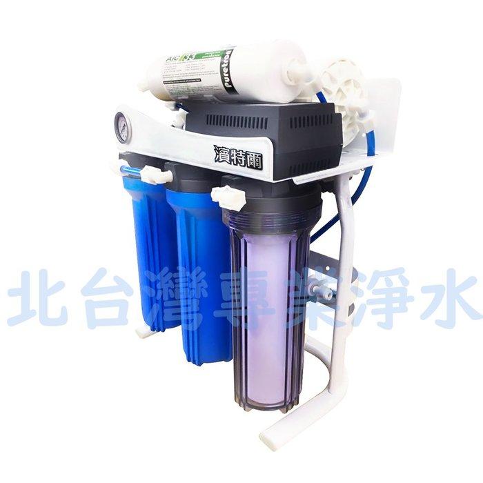 PENTAIR 濱特爾 600G 五道式 直接輸出 RO 純水機 PT-1600 如需安裝 請先洽詢 北台灣專業淨水