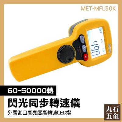閃光同步轉速儀 非接觸轉速測量 閃頻測...
