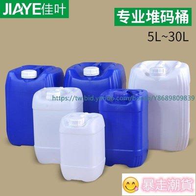 儲水桶 塑料桶 密封桶 塑膠桶 塑料桶10升帶蓋方桶 20L堆碼桶 25kg化工桶30公斤廢液桶水桶5L此款小號規格價格