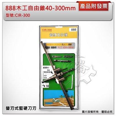 *中崙五金【附發票】專業 888木工自由錐 木工自在錐 木工鑽尾 40-300mm 替刃式堅硬刀刃 CIR-300