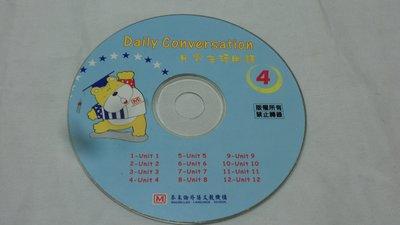 【彩虹小館】Y16兒童CD~Daily Conversation日常生活用語4_麥米倫文教
