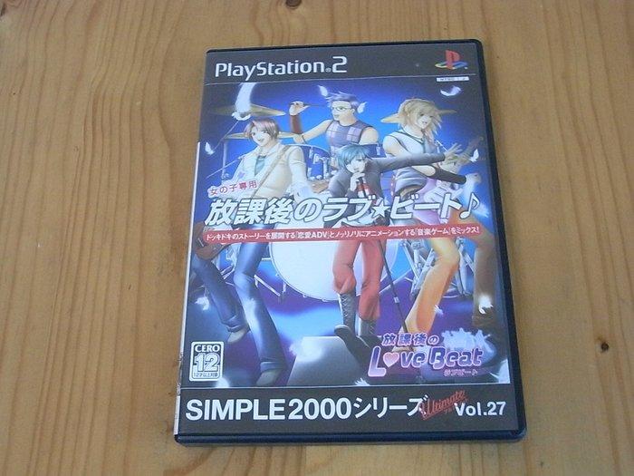 【小蕙生活館】PS2~ SIMPLE 2000終極系列 Vol.27 放課後的LOVE BEAT (純日版)