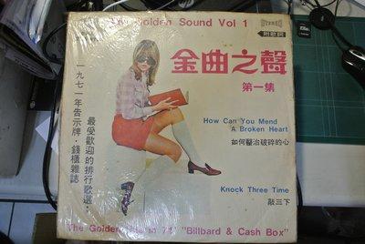 LP 黑膠唱片~ 金曲之聲 1 ~ 1971 TAILEE TLA-6752 無IFPI