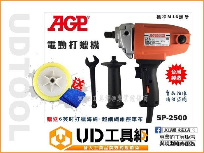 @UD工具網@ 台灣製 電動打蠟機 拋光機 研磨機 贈 擦車布 + 海綿 AGP SP-2500 研磨拋光機 M16牙