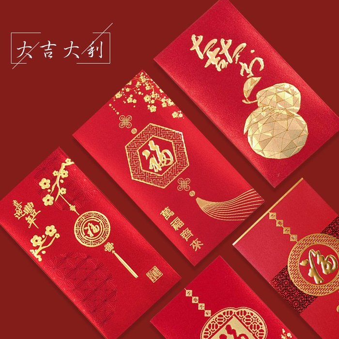 【berry_lin107營業中】福字紅包結婚定制布藝中式創意燙金加厚高檔中國風利是封大吉大利