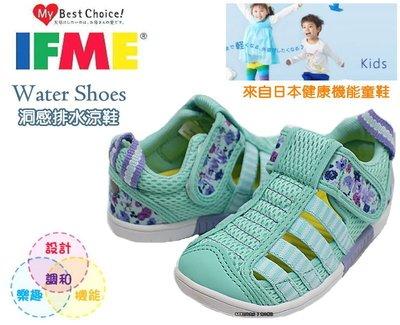 出清特賣~日本品牌IFME健康機能童鞋 ~兒童款輕量水涼鞋 /  休閒鞋 (淺綠 IF22-802155)