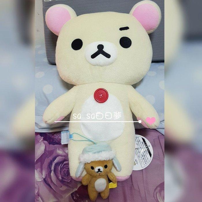 日本限量景品 san-x 超可愛大型拉拉熊玩偶 抱枕 加 迷你戴帽拉拉熊吊飾(現貨) 求婚 生日禮物 驚喜 最佳選擇