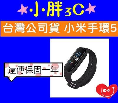 台灣公司貨 全新遠傳保固 MI 小米手環5 第五代 彩色螢幕 智慧手環 高雄可自取