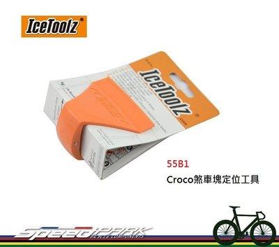 【速度公園】IceToolz 55B1 Croco煞車塊定位工具 適用框寬15~40mm、框高60mm 煞車皮 位置調整