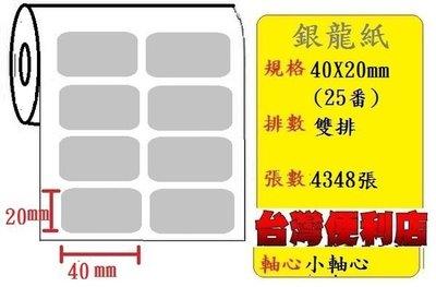 反銀龍貼紙 (雙排) (40X20mm) (4348張/捲) 適用:TTP-244/TTP-345/TTP-247/CP-3145/CP-2140/T4e/T4