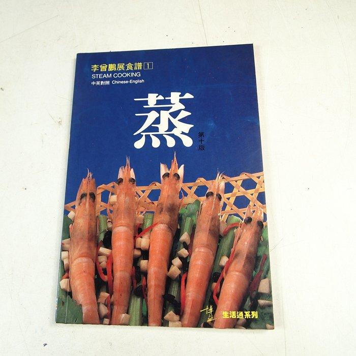 【懶得出門二手書】《蒸》│博益出版│李曾鵬展│八成新(21D36)