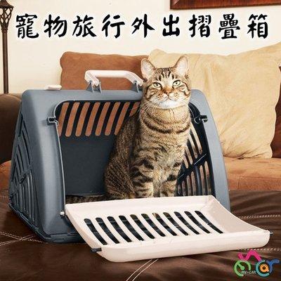 【可摺疊收納】猫狗寵物旅行外出三角摺疊箱  寵物提籃 航空託運箱 貓狗提籃
