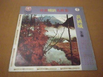 【杜比唱片】 黑膠唱片 ~  黃國城 洞簫名曲集   //      淚的小花       *** LP ***