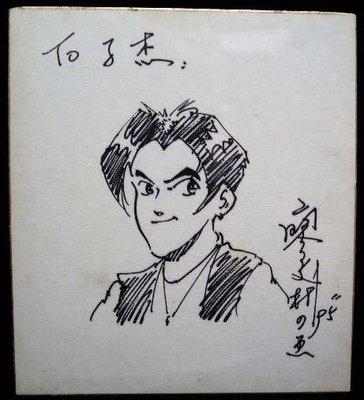 漫畫家簽名版2