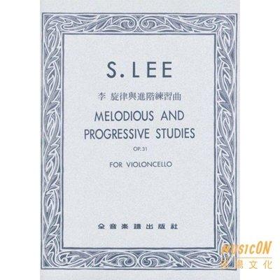 【民揚樂器】李旋律與進階練習曲 OP.31 S. LEE MELODIOUS AND PROGRESSIVE 大提琴練習