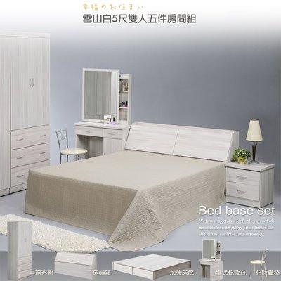 【UHO】ZM 雪山白5尺雙人五件式房間組 套房組 床組 免運費