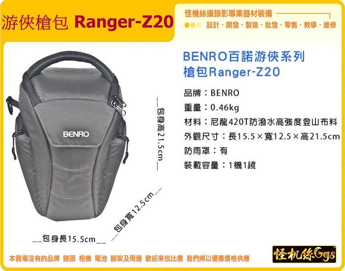 BENRO 百諾 游俠 槍包 Ranger-Z20 雙肩攝影背包 單眼 攝影 DV 相機 攝影背包 鏡頭背包 怪機絲