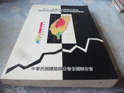 藍色小館A10---------89年.921集集大地震震災調查建築物耐震能力評估修復補強專輯