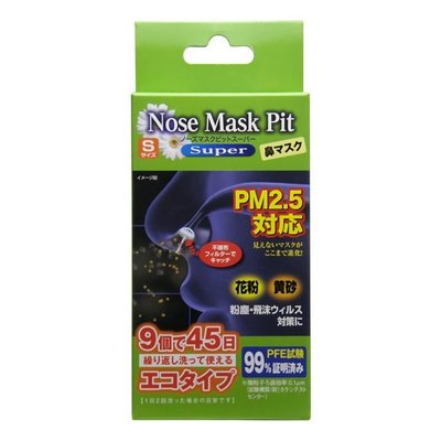 《Ousen現代的舖》現貨!日本NoseMaskPit【Super系列】隱形口罩《S、9個入、PM2.5、鼻水吸收加強》