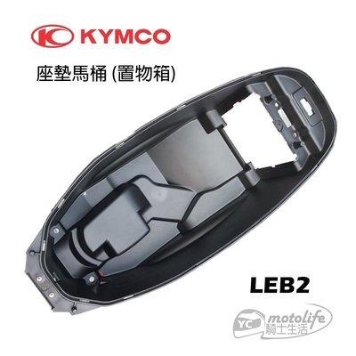 YC騎士生活 KYMCO光陽原廠 馬桶 置物箱 (座墊馬桶) 雷霆、G5、超五、G6E、X SENSE LEB2行李箱組