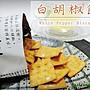 【日香白胡椒餅】《EMMA易買》優質餅乾+精選白胡椒,舌尖味蕾嚐到獨特美味!通路最低價