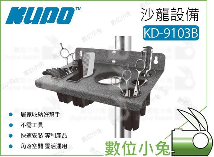 數位小兔【Kupo KD-9103B 沙龍設備】收納 沙龍 美髮 工具架 配件