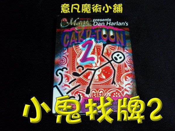 【意凡魔術小舖】魔術道具-小鬼找牌2代撲克高級空氣浮動+獨家中文教學