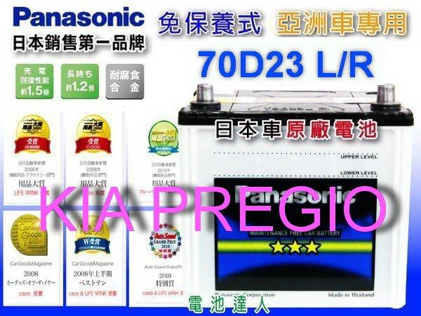 ☆鋐瑞電池☆ KIA 起亞 PREGIO 國際牌 汽車電池 (70D23L) 55D23L 可 到府安裝 外出更換