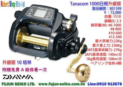 【羅伯小舖】Daiwa TANACOM 黑寶1000 (日)升級版 10培林規格 附贈免費A級保養一次