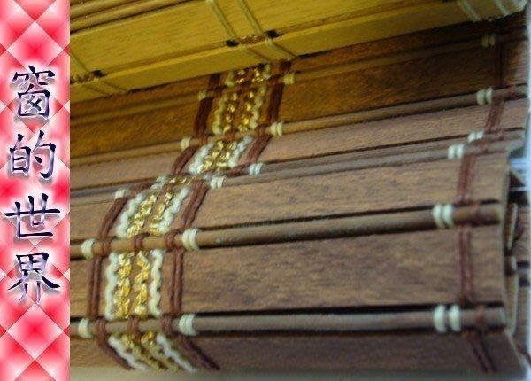 【窗的世界】20年專業製作達人,木織窗簾#007專業安裝服務(方便迅速最便宜)
