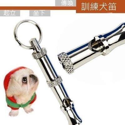 【??培菓寵物48H出貨??】寵物專用隨身攜帶》寵物訓練超聲波口哨│犬笛 特價49元