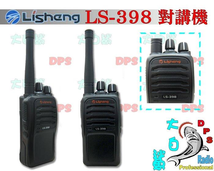 ~大白鯊無線~Lisheng  LS-398  免執照 業務型對講機