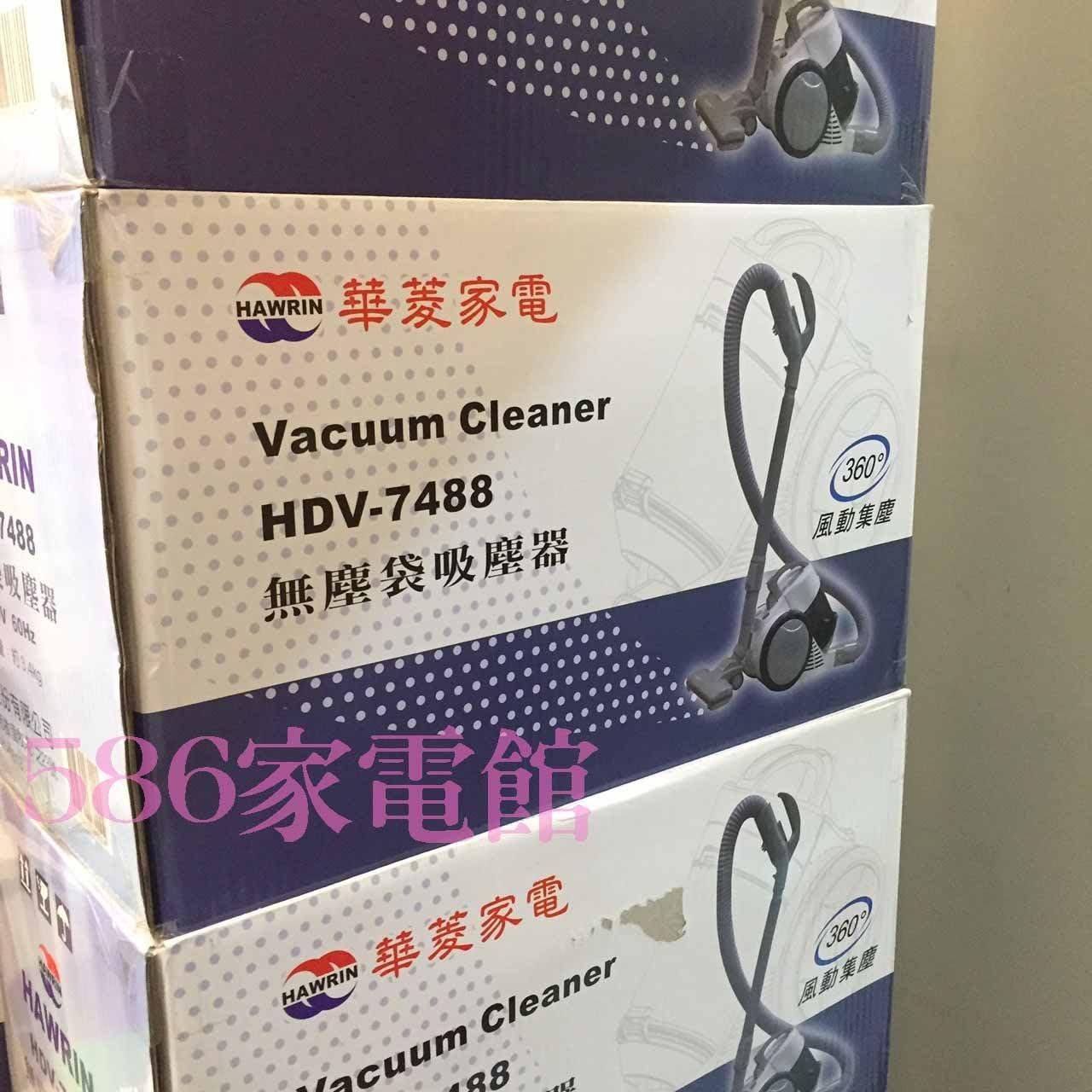 庫存出清~《586家電館》HAWRIN華菱吸塵器超強吸力【HDV-7488】